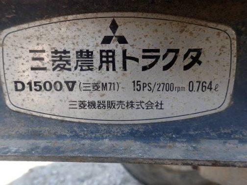 このころの三菱のトラクターはボディに書かれているトラクター名と全然違う型式名なので登録されている運輸省型式認定番号と実際のトラクターをひも付けるのがとても難しいです。そんなとき、有効なのがこの銘板。このM71がD1500Vだということがわかればこの旅は終わりです。
