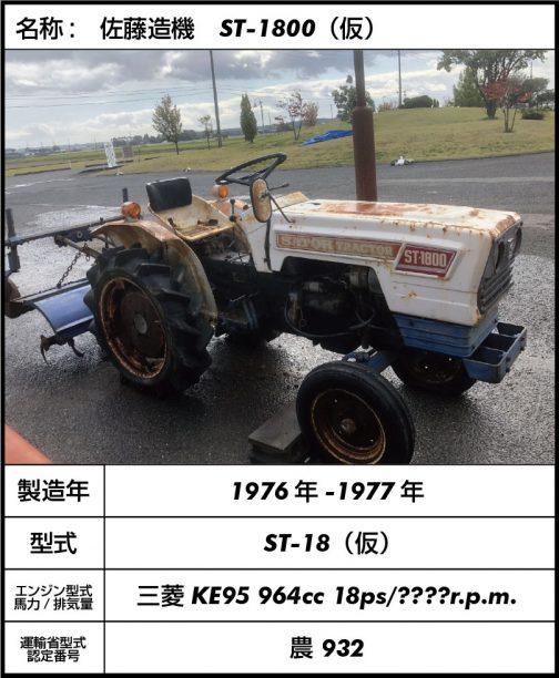 まず、手持ちの断片的な資料を突き合わせた結果、型番がもしST18であるならば、佐藤ST-1800の運輸省型式認定番号は農932で、エンジンは三菱KE95となるはず。