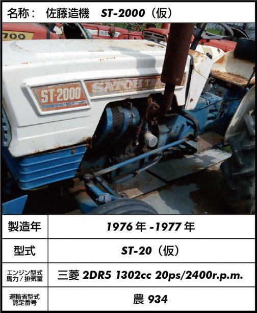 同じく手持ちの断片的な資料を突き合わせた結果、型式がもしST20であるならば、佐藤ST-2000の運輸省型式認定番号は農934で、エンジンは三菱2DR5となるはず。