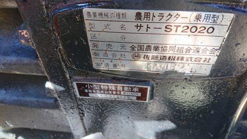小形特殊自動車 運輸省型式認定番号 農1150号サトーST202型