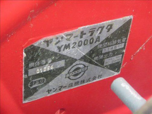 フェンダー裏のステッカーにYM2000Aと書いてあります。やはり赤はYM2000Aということで良いのではないでしょうか?
