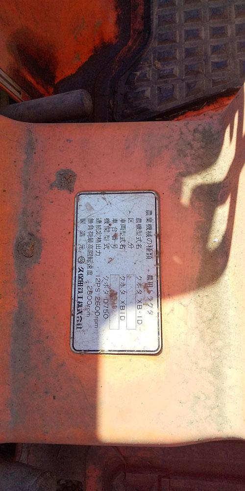 Nさん、有効なヒントを切り取ってくれていました。それがここです。言ってみればトラクターの名札。それがここです。