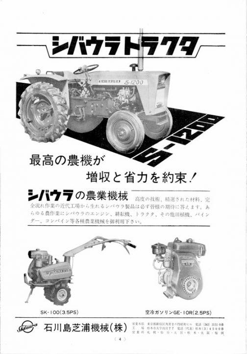 1970年の農業機械年鑑で見たシバウラの広告です。シバウラトラクタS-1200とディラーでしょうか?SK-100、空冷ガソリンエンジンGE-10Rの広告・・・