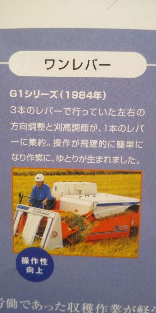 まずはRXシリーズG1。RX(G1)シリーズはクボタのサイトによれば1984年-1985年ということなので、今から35年以上前・・・さすがに現存する機体は少ないみたいです。