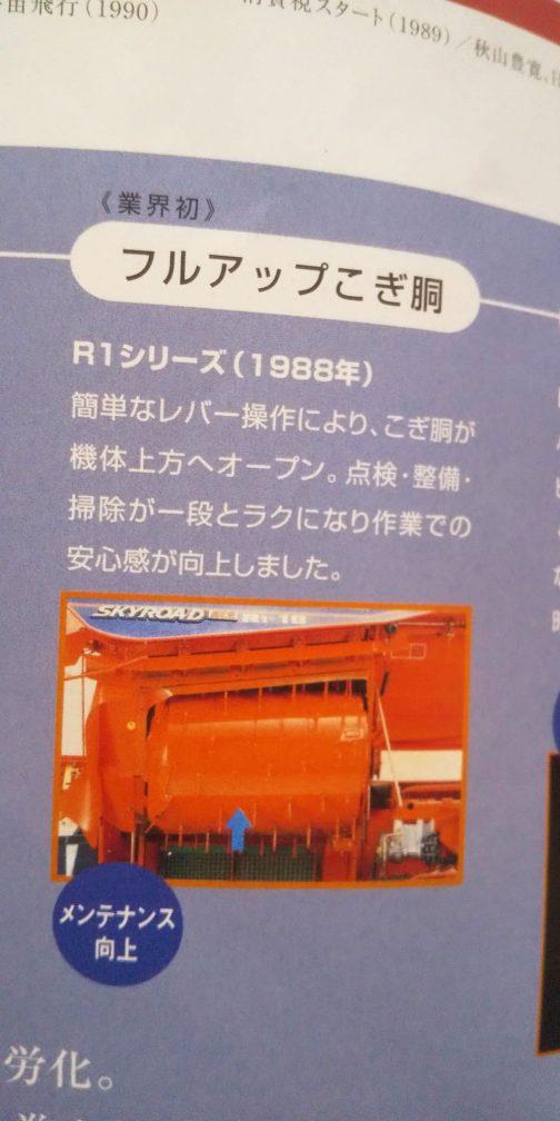 R1シリーズははクボタのサイトによれば1988年-1994年ということなので、今から20数年前です。これなら結構見ていそうですけど、意外とそうでもない・・・