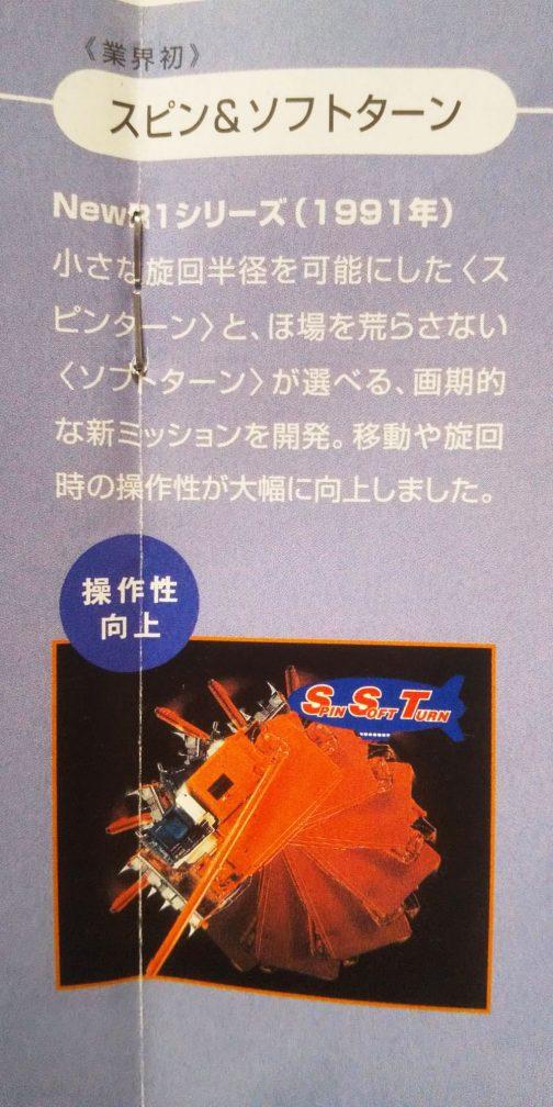 NewR1シリーズはクボタのサイトによれば1991−1994年。これなら見ていそうですけど見たことはありません。