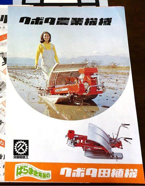 これがネットで見つけたクボタ田植機SPS型(2輪歩行型2条植え)のカタログです。このSPS型が誕生した1979年以降のものだと思います。