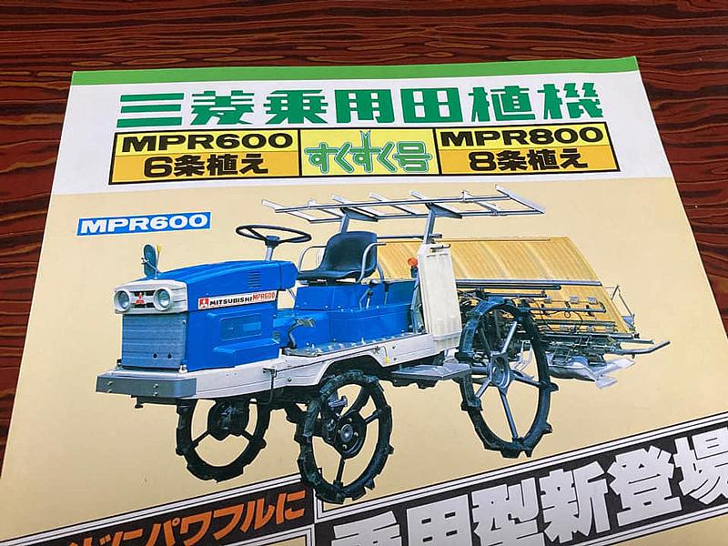 三菱に戻ります。MPR600です。
