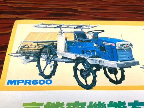 三菱田植機MPR600です。今の田植機はそれ固有のデザインで、トラクターとは似ても似つかない姿になっています。それからすると乗用田植機が出た当初はトラクターに似せてあったのだということが新鮮です。(三菱に限らず)