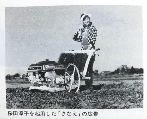 当時のアイドル、桜田淳子さん。思い切り顔あげてますし、横向いちゃってます。きっとイセキ社員の広告写真撮影中のスナップショットなのでしょう。あぜ道の上に田植機が置いてあって、田植えすらしていません。