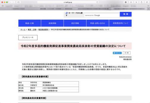 あっ!そうか、本家本元の関東農政局のWEBページにも・・・ありがとうございます!