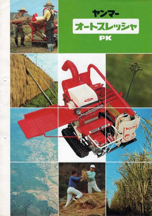 カタログ表紙は1970年代秋の田園風景が満載。作業風景はもとより、ぴしっとした「おだがけ」の直線、お手伝いする子供、意欲的なローアングルの稲の写真など、いい写真ばかりです。中心のヤンマーオートスレッシャーPK-1Bは、以前紹介したホイールタイプのPF1-Aと、上部構造は全く同じもののように見えます。