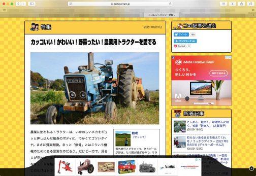 これがその『かっこいい!かわいい!野暮ったい!農業用トラクターを愛でる』という記事です。(写真にリンクをつけておくので、こちらは放っておいてとっとと行って構いません)広告に映画カーズのトラクターのキャラ『ハイファー』が出てきてしまっています。こういう広告って見ている人の趣向が出てしまいますから恥ずかしいですね。
