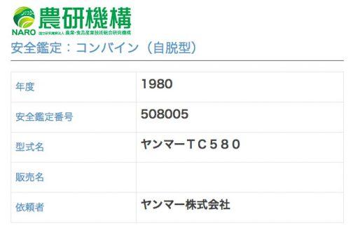 農研機構の登録では1980年度。ただ、ヤンマーの社史である「『豊穣無限』ヤンマー農機20年のあゆみ」によれば、誕生は1981年となっています。年をまたいだんですかね?