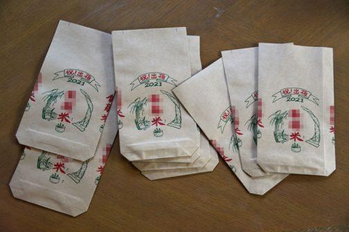 小さい米袋は1枚じゃ効果がありません。たくさんないと面白くないので数を作ります。