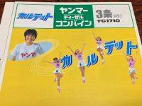 カ・ル・テッ・トの四人組の中に菊池陽子さんはいません。これではカルテット(四重奏)ではなく、クインテット(五重奏)ではないでしょうか? CMの中でも菊池陽子を中心に4人が踊っていたように思います。それとも昭和のムード歌謡チームのような『菊池陽子とコンバインカルテット』なイメージなのでしょうか?