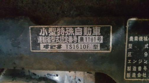これもネットで見つけました。農1101号です。農899号のTS1610から200番以上離れています。lこの番号ですと型式認定は1978年。「3年の間に200台も農機が登録された」ということになります。1976年77年がすごい農機ブームだったということがわかりますよね!