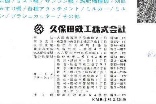 KMB②39.3.30.坂と書かれています。昭和39年、1964年のものと考えて良いのではないでしょうか?