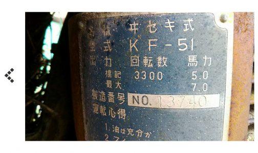 959年に発表された、ホンダの画期的なワンボディ耕耘機F150に揺れたヰセキが、ワンボディ耕耘機用に川崎航空機と提携して作ったKF51型空冷ガソリン単気筒280cc、5-7馬力エンジンが乗っています。
