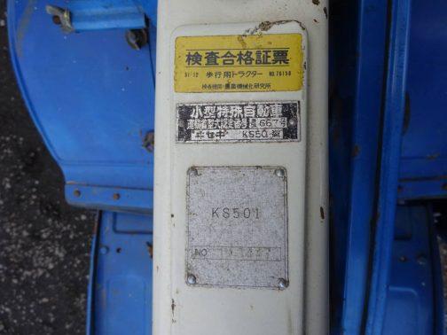 同じくネットで見つけてきた写真。KS501型になっても相変わらず「大作」。しかし、KS500-1型と同じように運輸省型式認定番号的にはKS50型のままで農667号となっています。また、検査合格票は昭和51年、1976年でした。う〜ん・・・トラクターは行けると思うのですが、耕うん機の年代特定に「運輸省型式認定番号」を使うのは少々無理があることがわかりました。