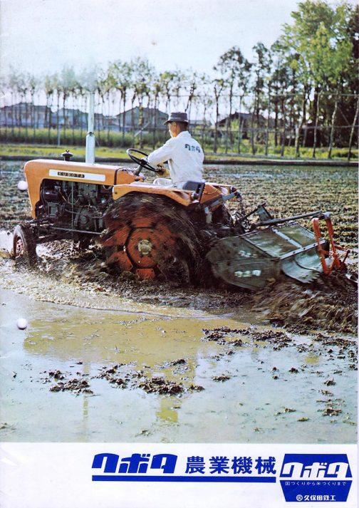 1964年のクボタ農業機械カタログです。1962年発売のクボタL15Rと思われるトラクターが代掻をしている表紙・・・当時の雰囲気がわかりますよね?フェンス代わりに植えられたのでしょうか?狭い間隔で植えられた細い木の境界の向こうに、今とあまり変わらない様子の新興住宅地が見えています。今から60年近く前だともっと古い住宅を想像するのですが、当時は高級住宅地だったのでしょうね。