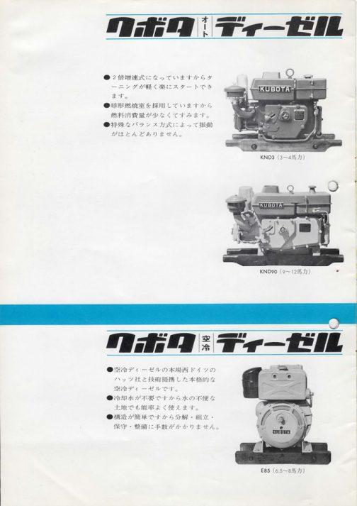 カタログを見て、クボタのエンジンには全部「オート」がついているのに気が付きました。「オート」デフォルトです。もしかしてディーゼルのつかない、ただのエンジンは石油発動機なのでしょうか? 空冷ディーゼルも売っていたのですね。ネットで探してみたのですが写真は見つかりませんでした。どんなものだったのか、ちょっと見てみたいです。