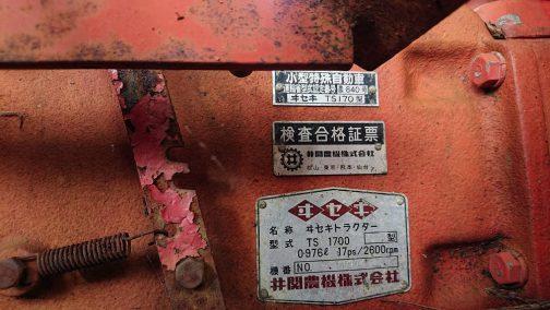これが問題の現物。TS1700の運輸省型式認定番号は、農840号・・・間違い無いです。
