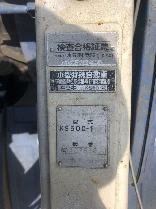 名はKS500-1です。検査合格票では昭和46年、1971年ということがわかります。しか、運輸省型式認定番号では型式がKS50型(初代KS500の事だと思われる)のままで、農667号ということがわかります。