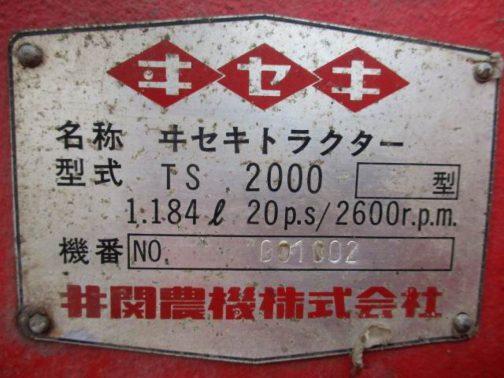 排気量と馬力がわかります。1,184ℓ 20ps/2600r.p.m ついでにあとちょっと上の運輸省型式認定番号を移してくれれば良かったのですが、タイのオークションでは意味のない数字なので写してもらえません。