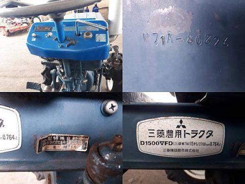 過去のオークションの画像を漁っていたら、運輸省型式認定番号が見つかりました。型式はM71A、認定番号は農993号です。