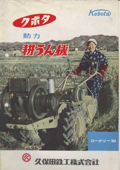 1956年クボタ動力耕うん機カタログです。美人さんが巨大な耕うん機を操る表紙・・・。今まで見た1960年付近のカタログではビールのポスターのように、押し並べてこういうビジュアルが多いです。