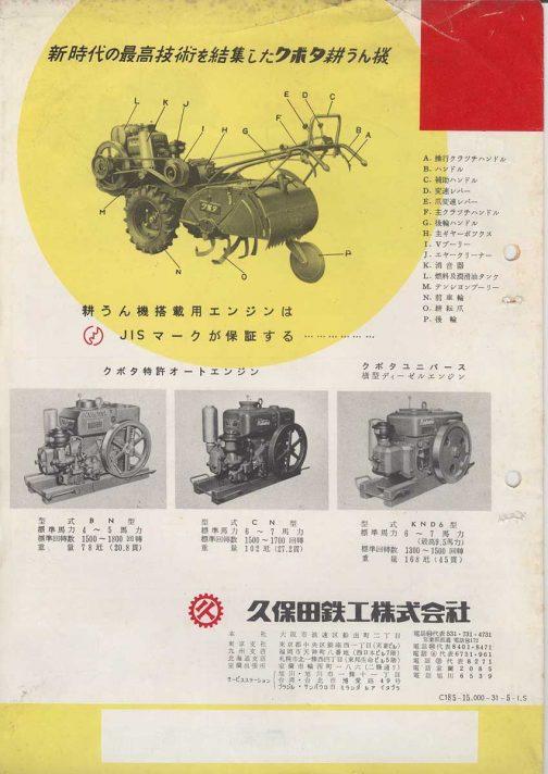 搭載可能なエンジンが載っています。オートエンジンとクボタユニバース・・・どういう違いなんだろう・・・