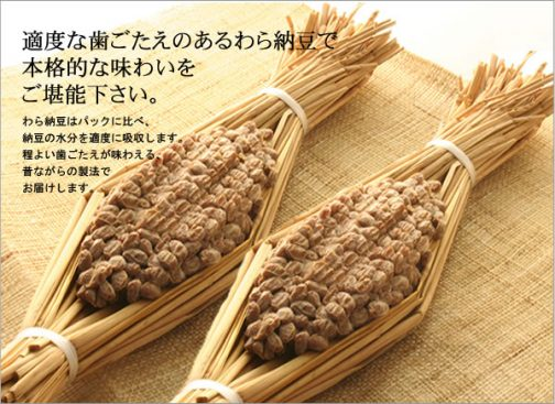 藁苞納豆ってこれです。僕は水戸に越してくるまで納豆が苦手だったので、違いがよくわかりませんが、家の者は藁苞納豆はぜんぜん香りが違うと言います。