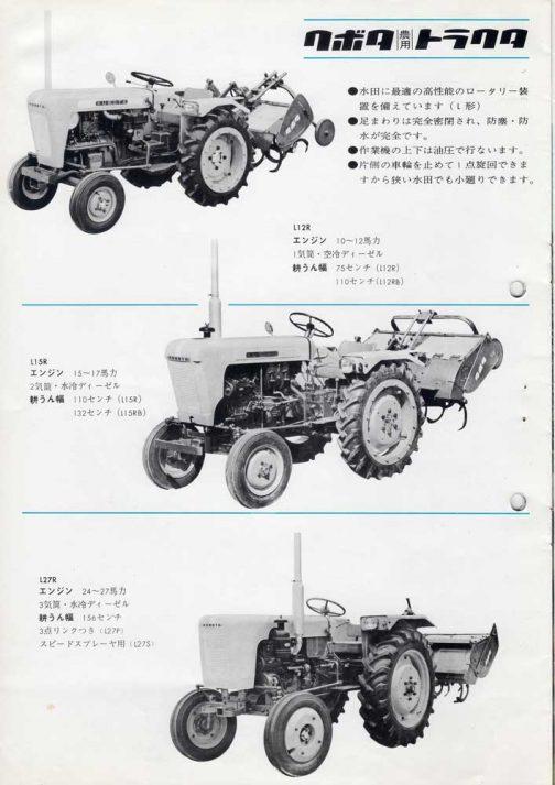 T18の前にLシリーズ3台から。 L12R エンジン 10〜12馬力 1気筒・空冷ディーゼル 耕うん幅 75センチ(L12R) 110センチ(L12RB)  L15R エンジン 15〜17馬力 2気筒・水冷ディーゼル 耕うん幅 110センチ(L15R) 132センチ(L15RB)  L27R エンジン 24〜27馬力 3気筒・水冷ディーゼル 耕うん幅 156センチ 3点リンクつき(L27P) スピードスプレーヤー用(L15RS)