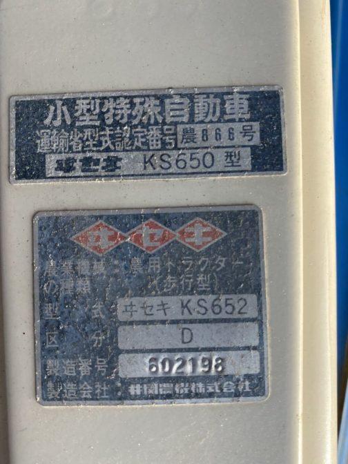 小形特殊自動車 運輸省型式認定番号 農866号 ヰセキ KS650型  農業機械の種類:農用トラクター(歩行型) 型式 ヰセキKS652 区分 D 製造番号 -