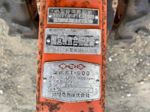 小形特殊自動車 運輸省型式認定番号 農349号 ヰセキ KT60型 とあります。300番台ゲットです。