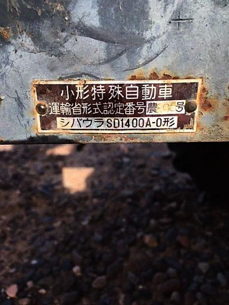 運輸省型式認定番号はちょっと読みにくいですが・・・ 小形特殊自動車 運輸省型式認定番号 農896号 シバウラSD1400A-0形 とあります。