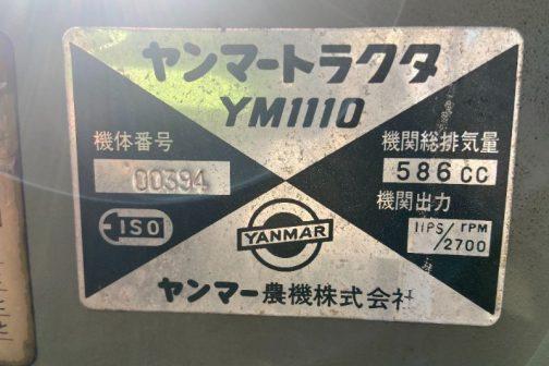 ヤンマーYM1110は2気筒の2T72型586ccディーゼルで11馬力/2700rpmです。