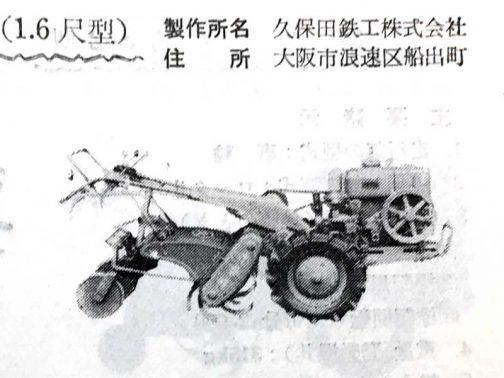 『農機具国営検査要覧』昭和33年度版に載っていたクボタ耕運機KLBH(1.6尺型)です。Oさんに送っていただいた資料には農50号はKLB型とあったのですが、この資料には、このKLB型の国営検査合格番号が216番とも書いてありました。このKLBH型、国営検査の合格番号が216番ですので、農50号がこの写真でも問題ないと思われます。